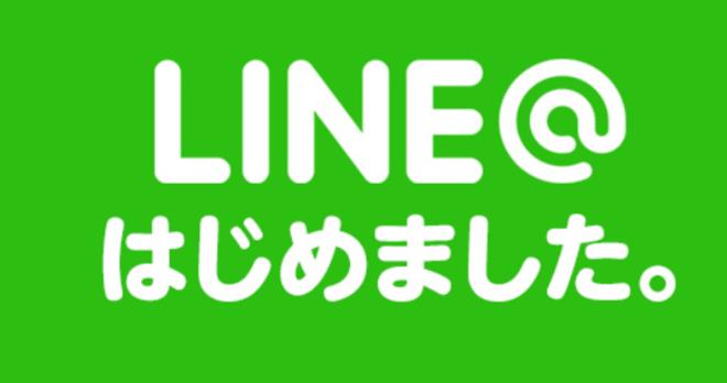 オフィシャルライン